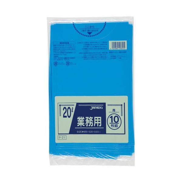 ジャパックス ゴミ袋 業務用スタンダードポリ袋 P-21 20L 青[600枚入]