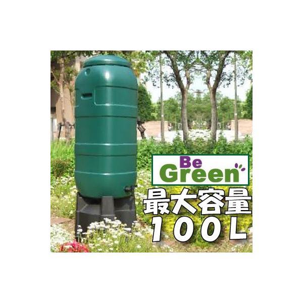雨水タンク 英国製 Be Green 100L本体のみ ビーグリーン g002 貯水タンク|tank