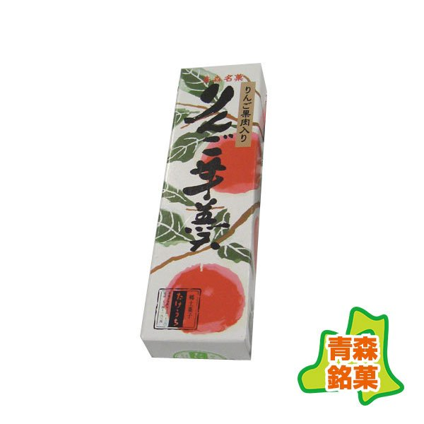 りんご羊かん1本 (武内製飴所:紅玉りんごの果肉たっぷり練り込んだ林檎羊羹)・無添加