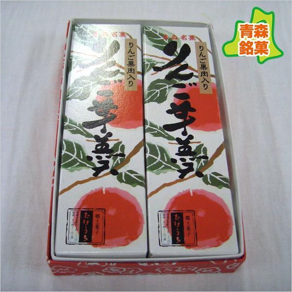 りんご羊かん 2本入 (武内製飴所:紅玉りんごの果肉たっぷり練り込んだ林檎羊羹)・無添加
