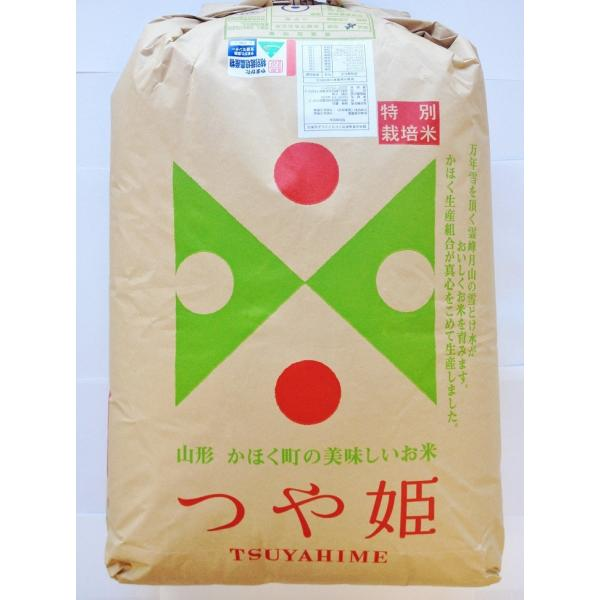 令和2年産 特別栽培米 精米無料 山形県産つや姫 1等 玄米 30kg 山形県認証検査袋入 送料無料