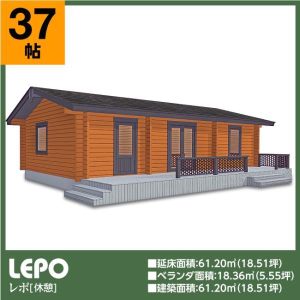 ●レポ(ログ厚113mm)大型マドがついて屋内は明るく広々。ゆったりとくつろげる平屋モデルログハウス|tanoclife