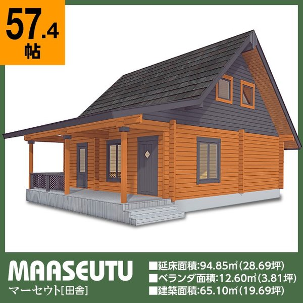 ●マーセウト(ログ厚113mm)ヨーロッパカントリースタイルの3LDKのログハウス|tanoclife