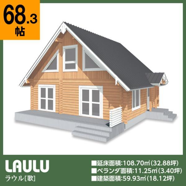 ●ラウル(ログ厚92mm)コンパクトなのに贅沢な3LDKのログハウス tanoclife