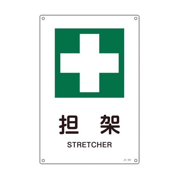 日本緑十字社 JIS規格安全標識 担架 300×225mm エンビ 393306 1枚 (メーカー直送)