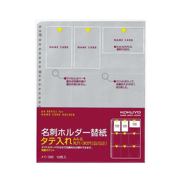 コクヨ 名刺ホルダー替紙 A4タテ 2・4・30穴 両面18ポケット タテ入れ メイ−390 1パック(10枚)