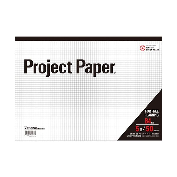 オキナ プロジェクトペーパー B4 5mm方眼 50枚 PPB45S 1冊