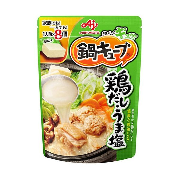 味の素 鍋キューブ 鶏だし・うま塩 1パック(8個)