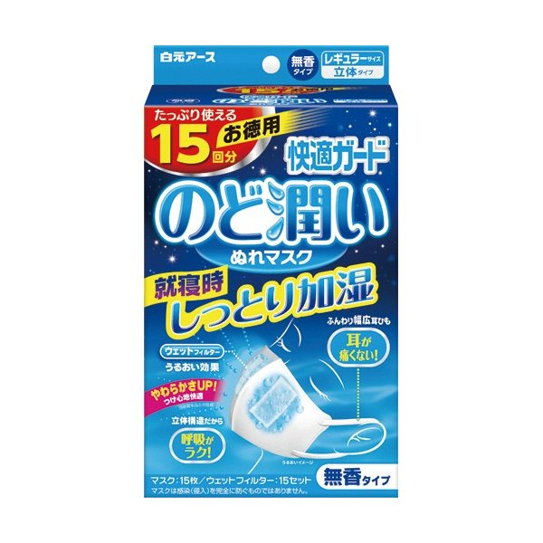 白元アース快適ガードのど潤いぬれマスク無香タイプレギュラー1パック(15枚)