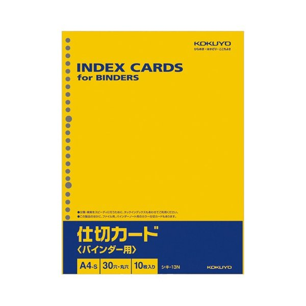 コクヨ 仕切カード(バインダー用) A4タテ 30穴 シキ−13N 1パック(10枚)