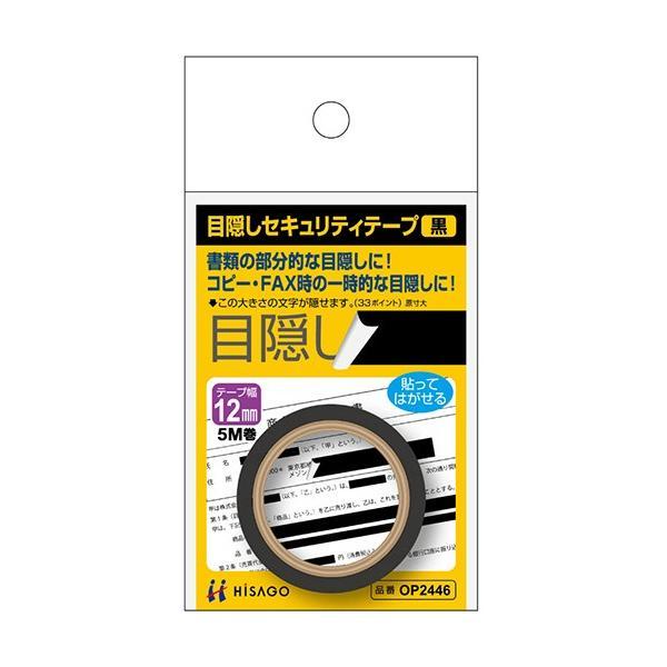 ヒサゴ 目隠しセキュリティテープ 12mm巾/5m 黒 OP2446 1巻 (お取寄せ品)