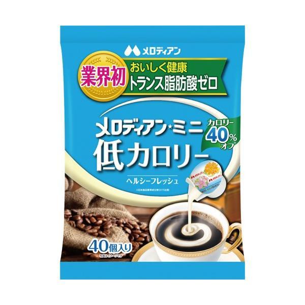 メロディアン 低カロリー コーヒーフレッシュ 4.5ml 1袋(40個)