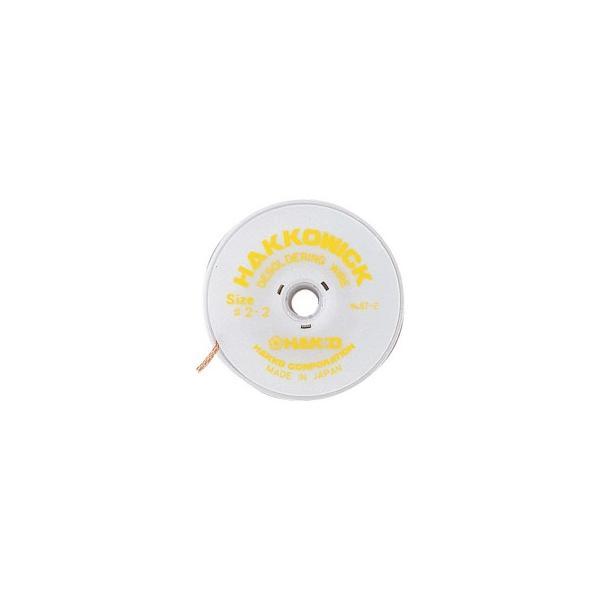 白光 はんだ吸取線 ハッコーウィック 幅3.5×長さ2.0m 87−5 1個 (メーカー直送)