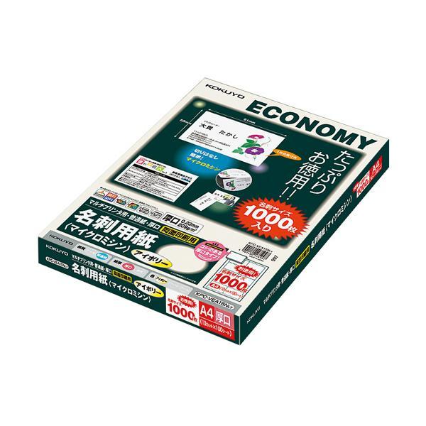 コクヨ マルチプリンタ用名刺用紙(マイクロミシン)両面印刷用・普通紙 A4 10面 アイボリー 厚口 KPC−VEA15LY 1冊(100シート)