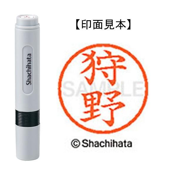 シヤチハタ ネーム6 既製品 狩野 XL−6 0855 カノ 1個 (メーカー直送)