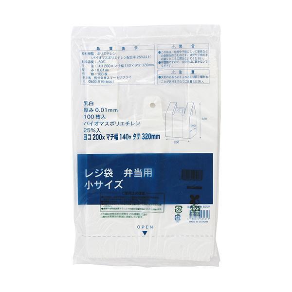 スマートサプライ レジ袋 弁当用(乳白) 小 LBSW−B25V 1パック(100枚)