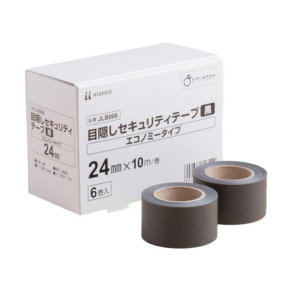 ヒサゴ 目隠しセキュリティテープ エコノミータイプ 24mm巾/10m 黒 JLB006 1パック(6巻) (お取寄せ品)