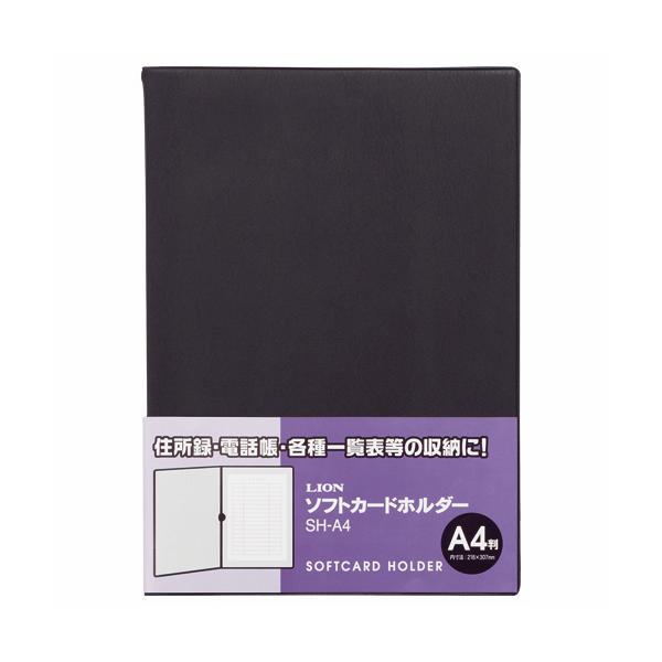 ライオン事務器 ソフトカードホルダー A4 ブラック SH−A4 1冊