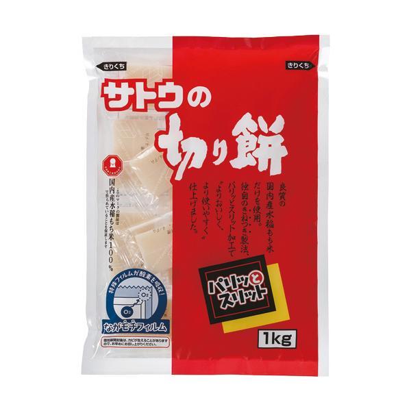 サトウ食品 サトウの切り餅 パリッとスリット 1kg 1パック