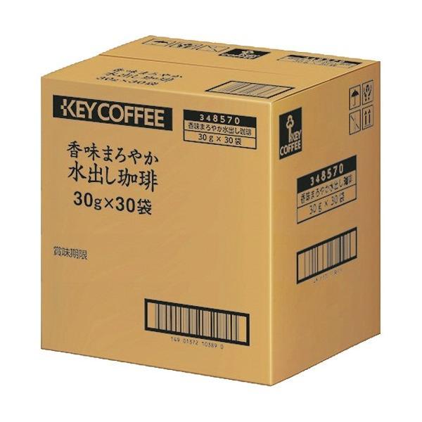 キーコーヒー香味まろやか水出し珈琲1箱(30バッグ)