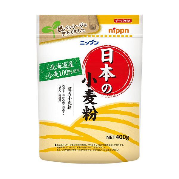 日本製粉 ニップン 日本の小麦粉(薄力小麦粉) 400g 1パック
