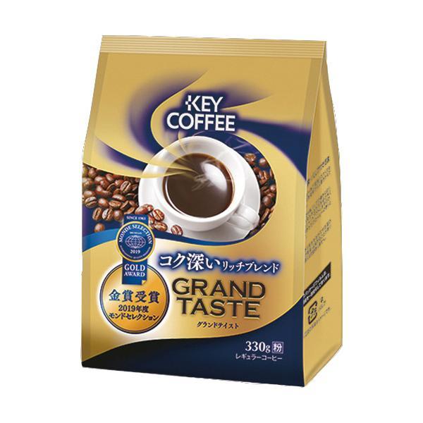 キーコーヒー グランドテイスト コク深いリッチブレンド 330g(粉) 1袋
