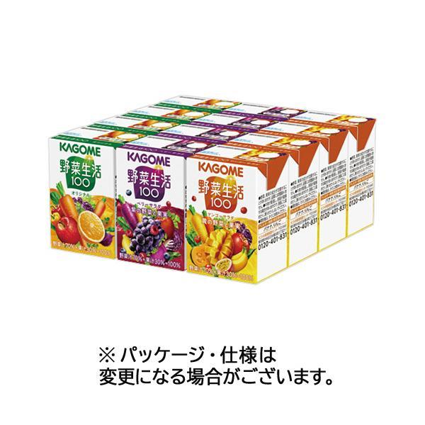 カゴメ 野菜生活100 3種アソート 100ml 紙パック 1ケース(12本:各種4本)