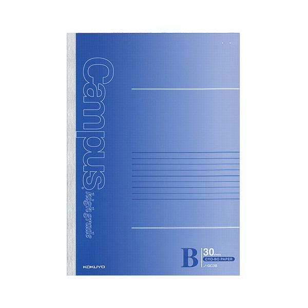 キャンパスノート Campus high grade(CYO−BO PAPER) セミB5 B罫 6mm 30枚 ノ−GC3B 1セット(5冊)