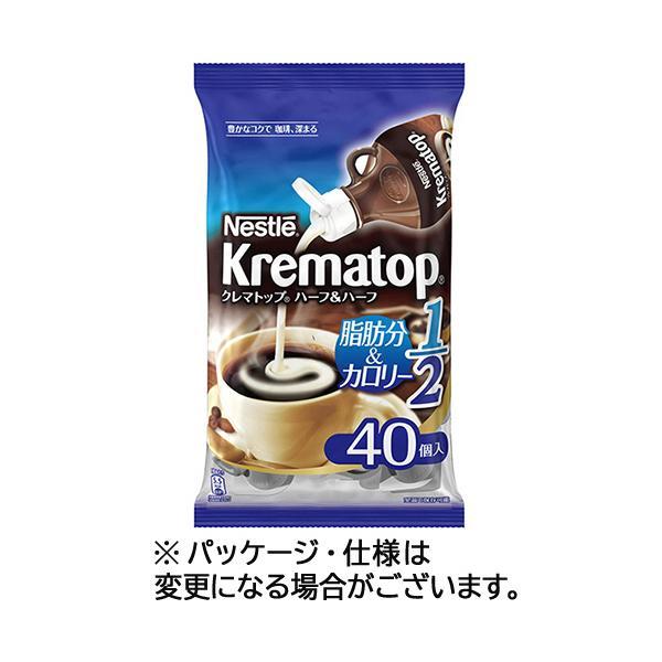 ネスレ クレマトップ ハーフ&ハーフ 4ml 1セット(120個:40個×3袋)