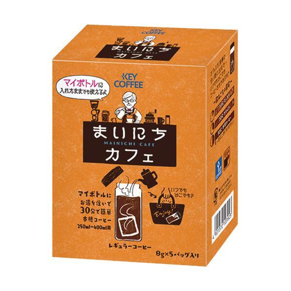 キーコーヒーまいにちカフェコーヒーバッグ8g1セット(20袋:5袋×4箱)
