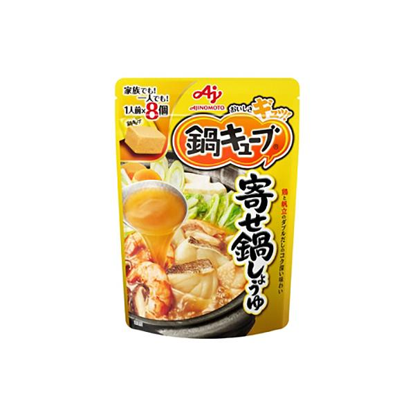 味の素 鍋キューブ 寄せ鍋しょうゆ 1パック(8個)