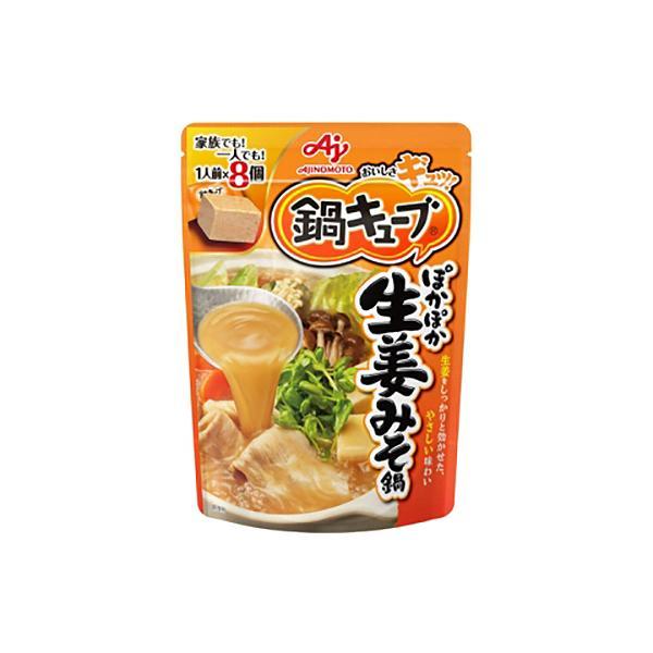 味の素 鍋キューブ ぽかぽか生姜みそ鍋 1パック(8個)