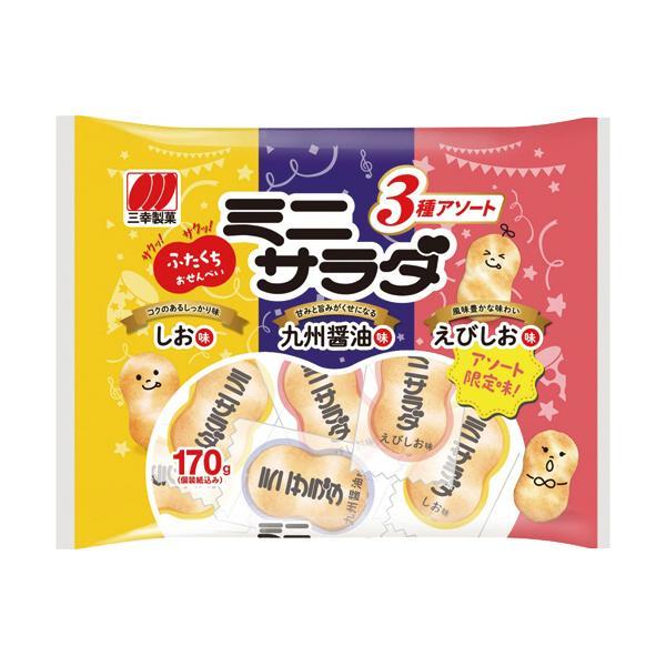 三幸製菓 ミニサラダ 3種アソート 170g 1パック