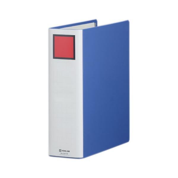 キングジム キングファイル スーパードッチ(脱・着)イージー A4タテ 700枚収容 70mmとじ 背幅86mm 青 2477A 1セット(10冊)