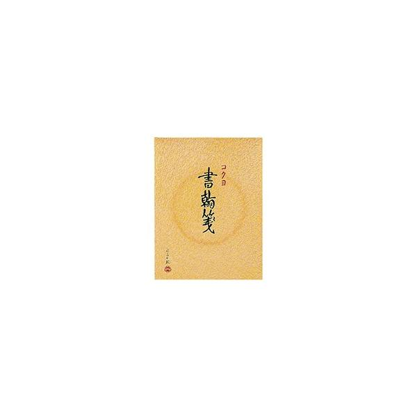 コクヨ 書翰箋 色紙判 縦罫15行 上質紙 30枚 ヒ−31 1セット(20冊) (お取寄せ品)