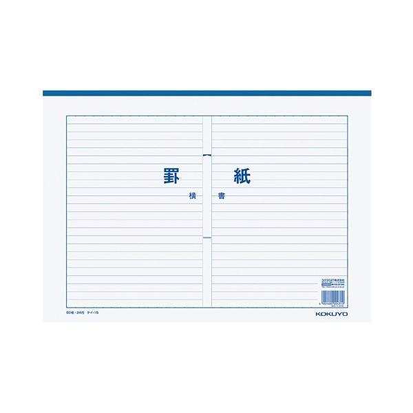 コクヨ 罫紙 B4 横書き 24行 二つ折り 50枚 ケイ−15 1セット(10冊) (お取寄せ)