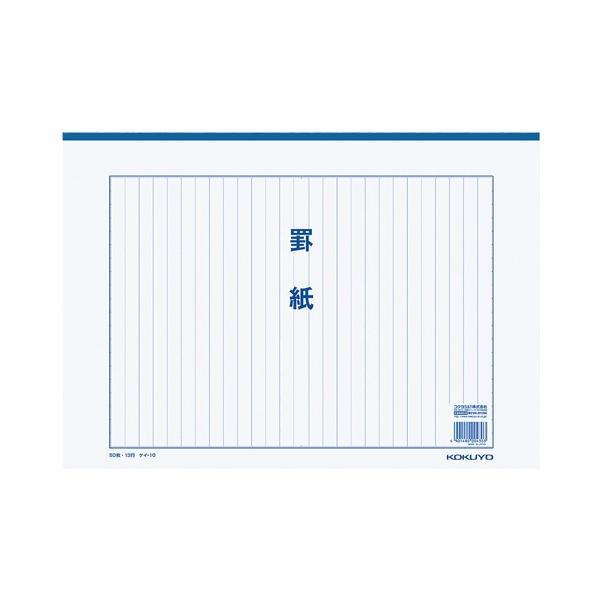 コクヨ 罫紙 B4 縦書き 13行 二つ折り 50枚 ケイ−10 1セット(60冊) (お取寄せ)