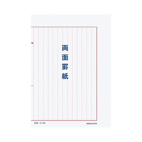 コクヨ 両面罫紙 B5タテ型(250×177mm) 縦書き 13行 50枚 ケイ−20 1セット(10冊) (お取寄せ)