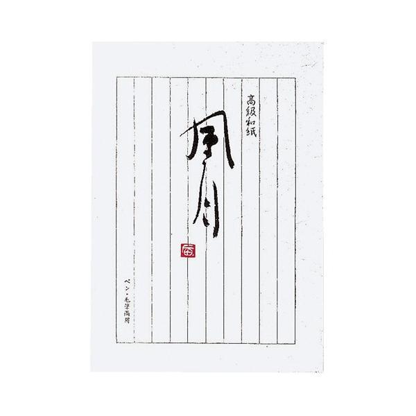 コクヨ 決定版便箋 風月 セミB5 縦罫10行 和紙 30枚 ヒ−327 1セット(5冊)