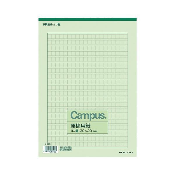 コクヨ 原稿用紙 A4 横書き(20×20) 緑罫 50枚 ケ−75N 1セット(100冊) (お取寄せ)