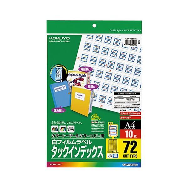 コクヨ カラーレーザー用タックインデックス A4 小 72面 18×25mm 青枠 LBP−T2593B 1セット(50シート:10シート×5冊)