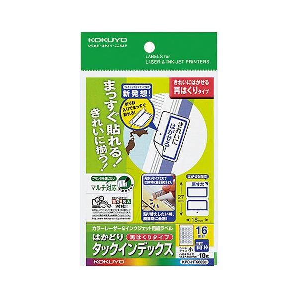 カラーレーザー&インクジェット用タックインデックス はがきサイズ 16面(小) 青枠 KPC−HT6065B 1セット(50シート:10シート×5冊)