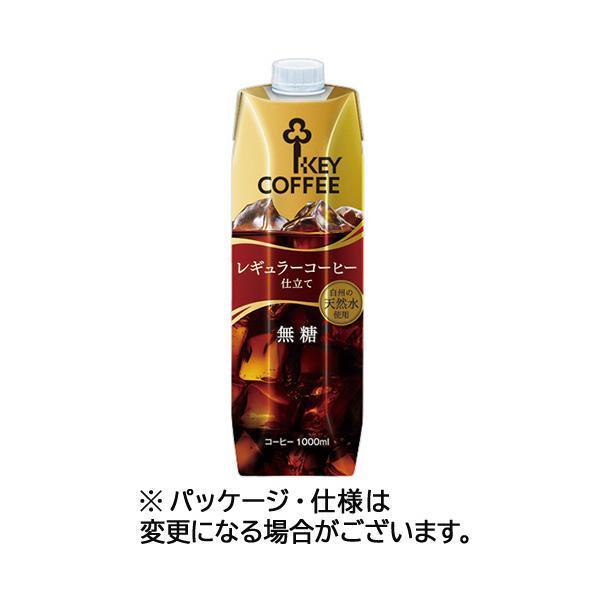 キーコーヒーリキッドコーヒー天然水無糖(テトラプリズマ)1L1ケース(6本)