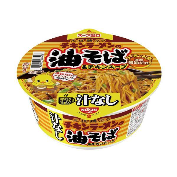 日清食品 チキンラーメンの油そば 100g 1セット(12食)