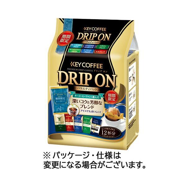 キーコーヒードリップオンバラエティパック8g1セット(72袋:12袋×6パック)