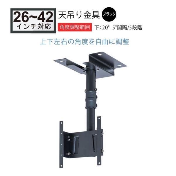 テレビ天吊り 金具 26-42型 角度調整 OCR-45T BK パイプA