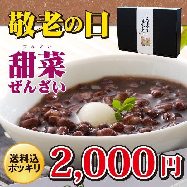 【送料無料】敬老の日 甜菜 ぜんざいギフトBOX入りセット(180g×6袋)
