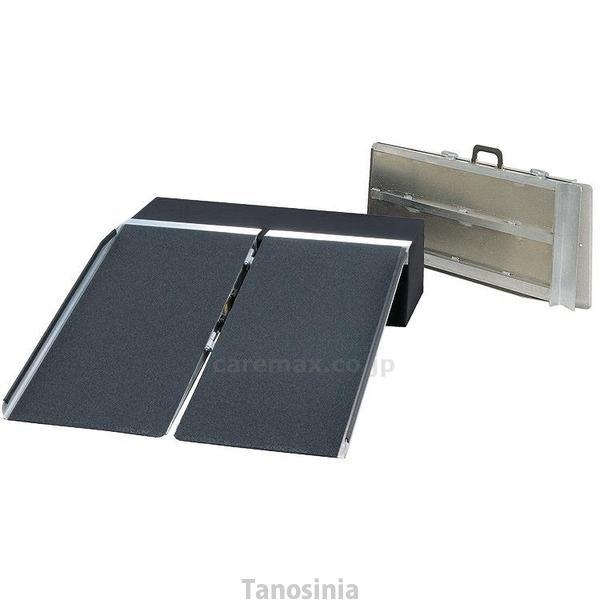 ポータブルスロープ アルミ2折式 PVS150 1.5mイーストアイ 介護用品