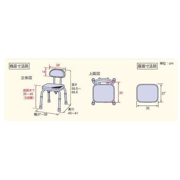 シャワーチェア シャワーベンチ 介護用品 風呂椅子 背付Mini 536-172  アロン化成|tanosinia|02