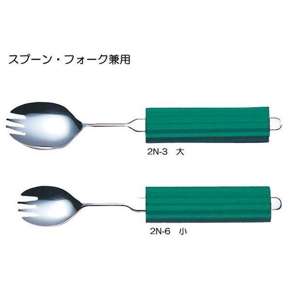 曲げれるステンレスハンドル スプーン・フォーク兼用 大 平型スポンジNS-2付 介護用品 食器 自助具 スプーン フォーク